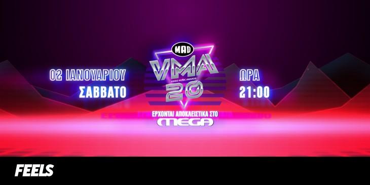 ΤΑ «MAD VIDEO MUSIC AWARDS 2020» ΕΡΧΟΝΤΑΙ ΑΠΟΚΛΕΙΣΤΙΚΑ ΤΟΝ ΔΕΚΕΜΒΡΙΟ ΣΤΟ MEGA